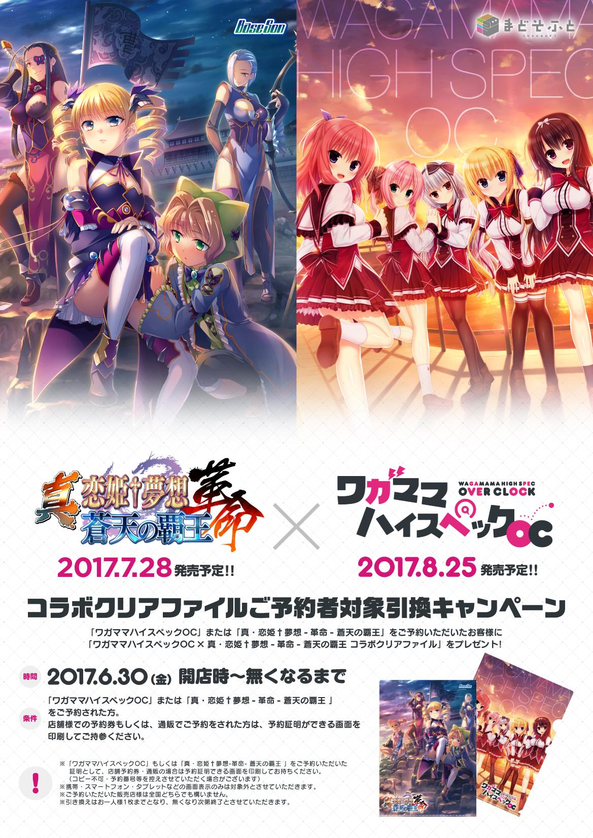 ワガハイOC×恋姫クリアファイルキャンペーン_POP.jpg