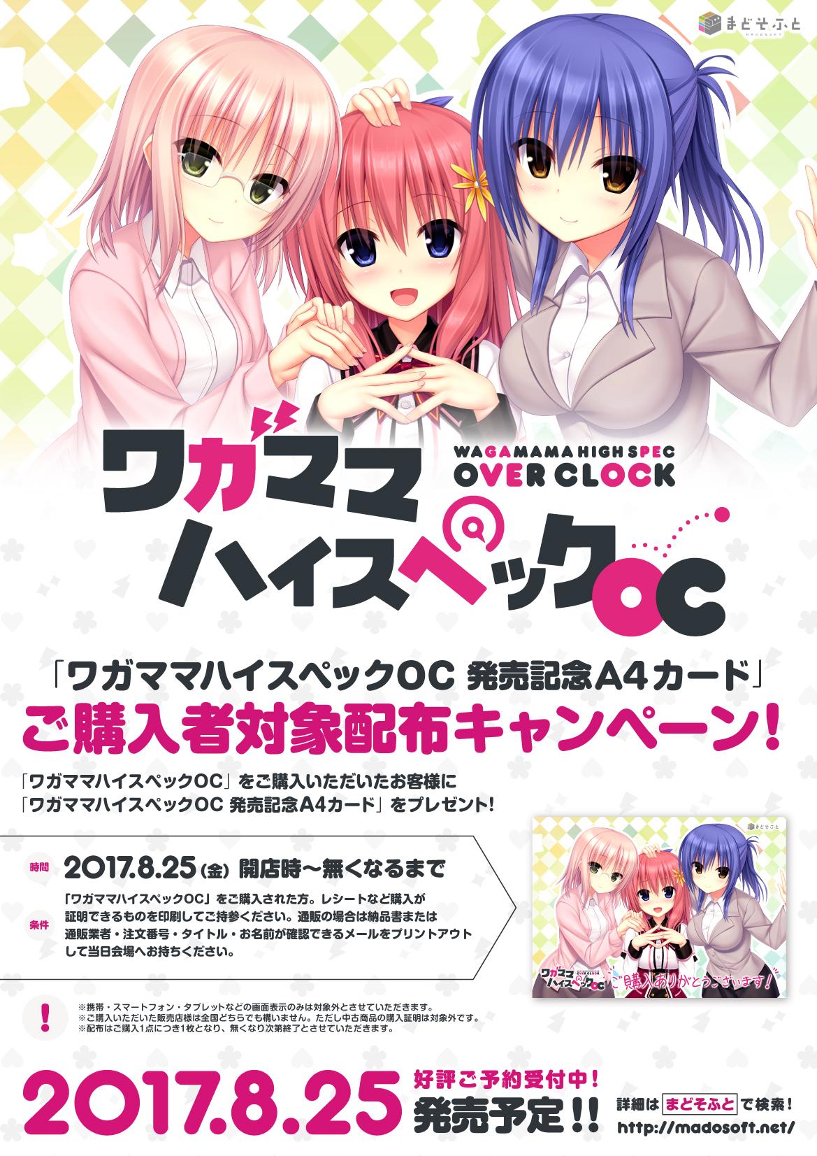 ワガハイOC発売記念ペーパーキャンペーン_A3POP2.jpg