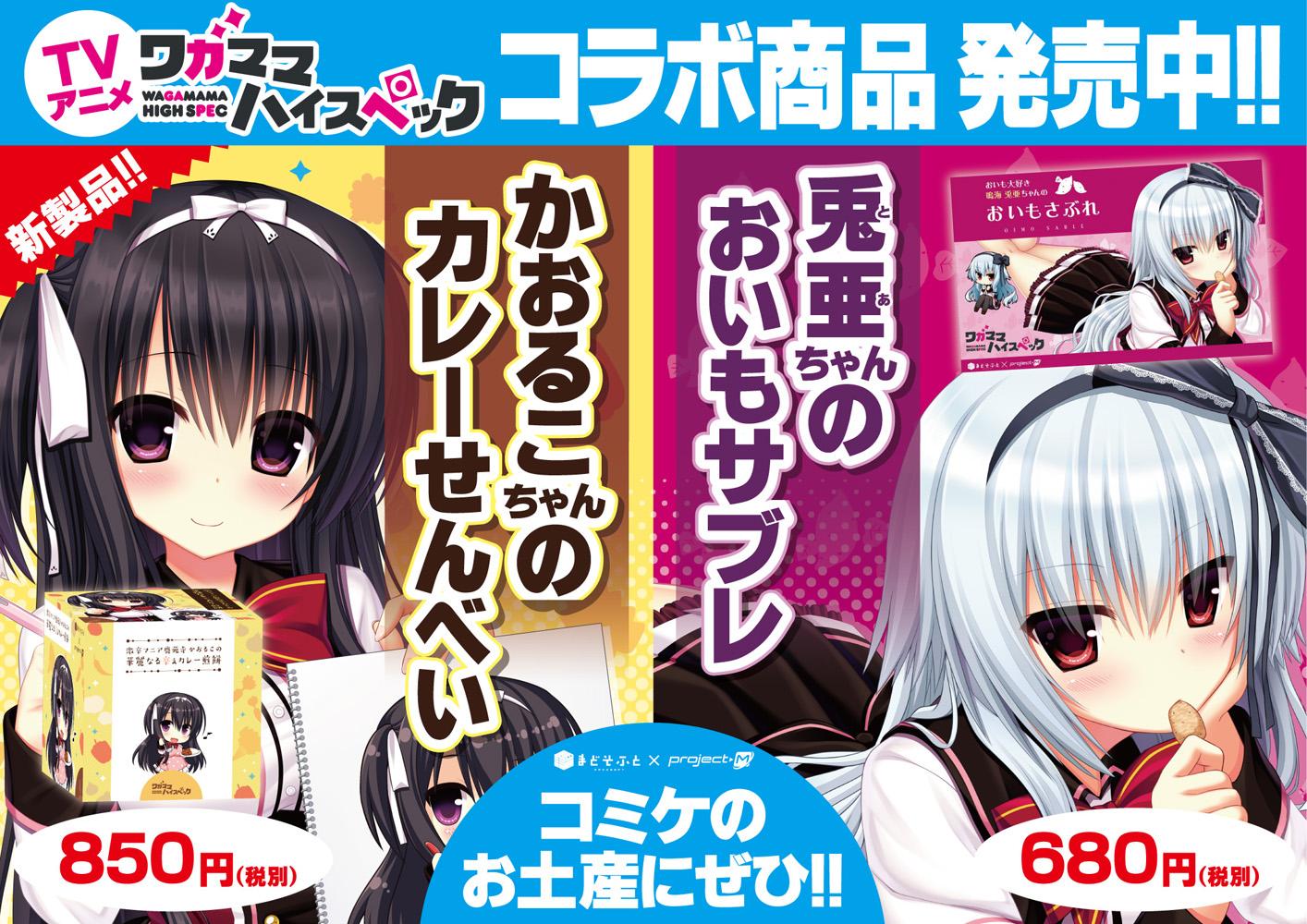 http://madosoft.net/files/uploads/ワガハイコラボお菓子_告知POP(B2横)_コミケver.jpg