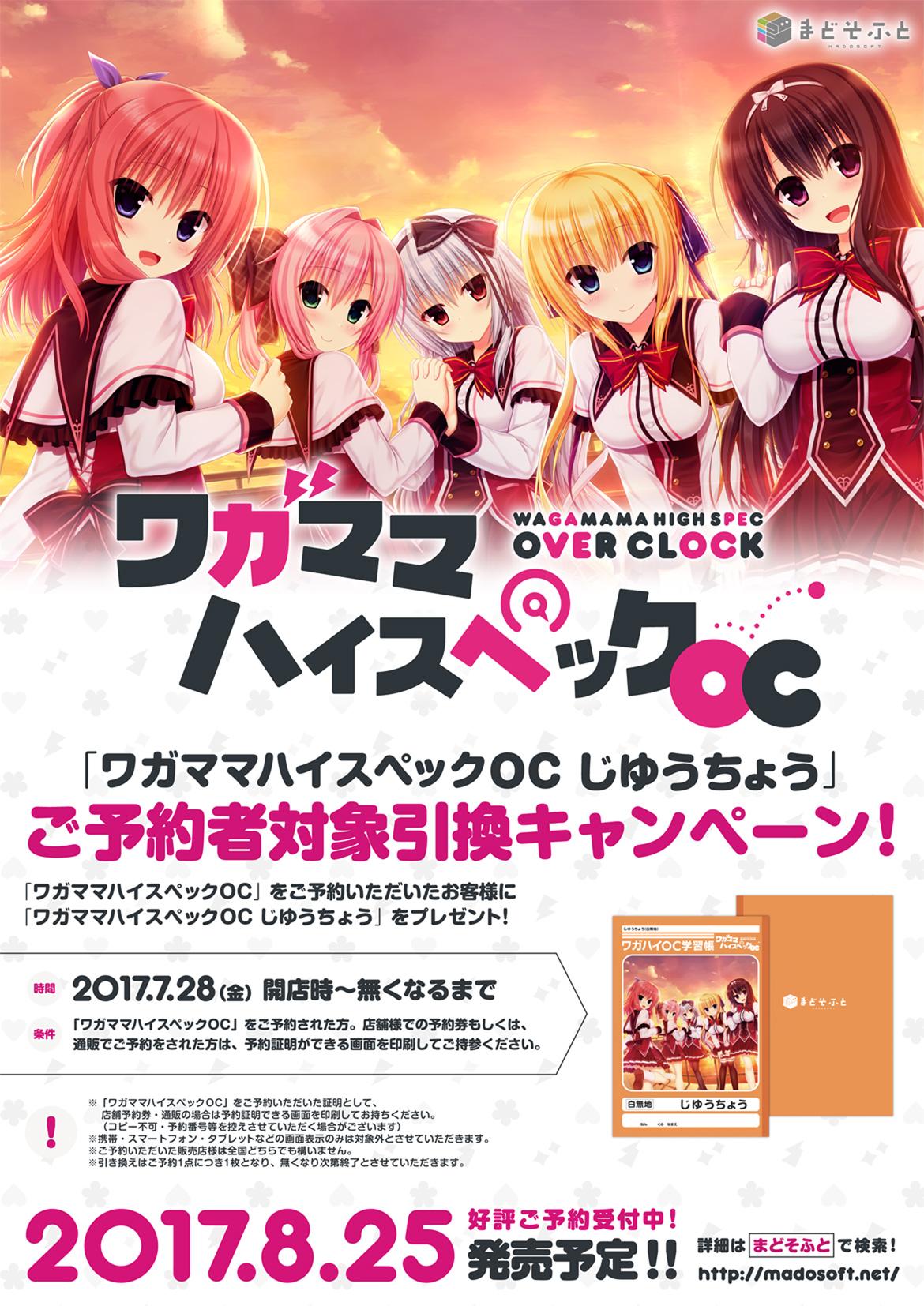 予約引換ワガハイOCじゆうちょうプレゼントキャンペーン_A3POP2.jpg