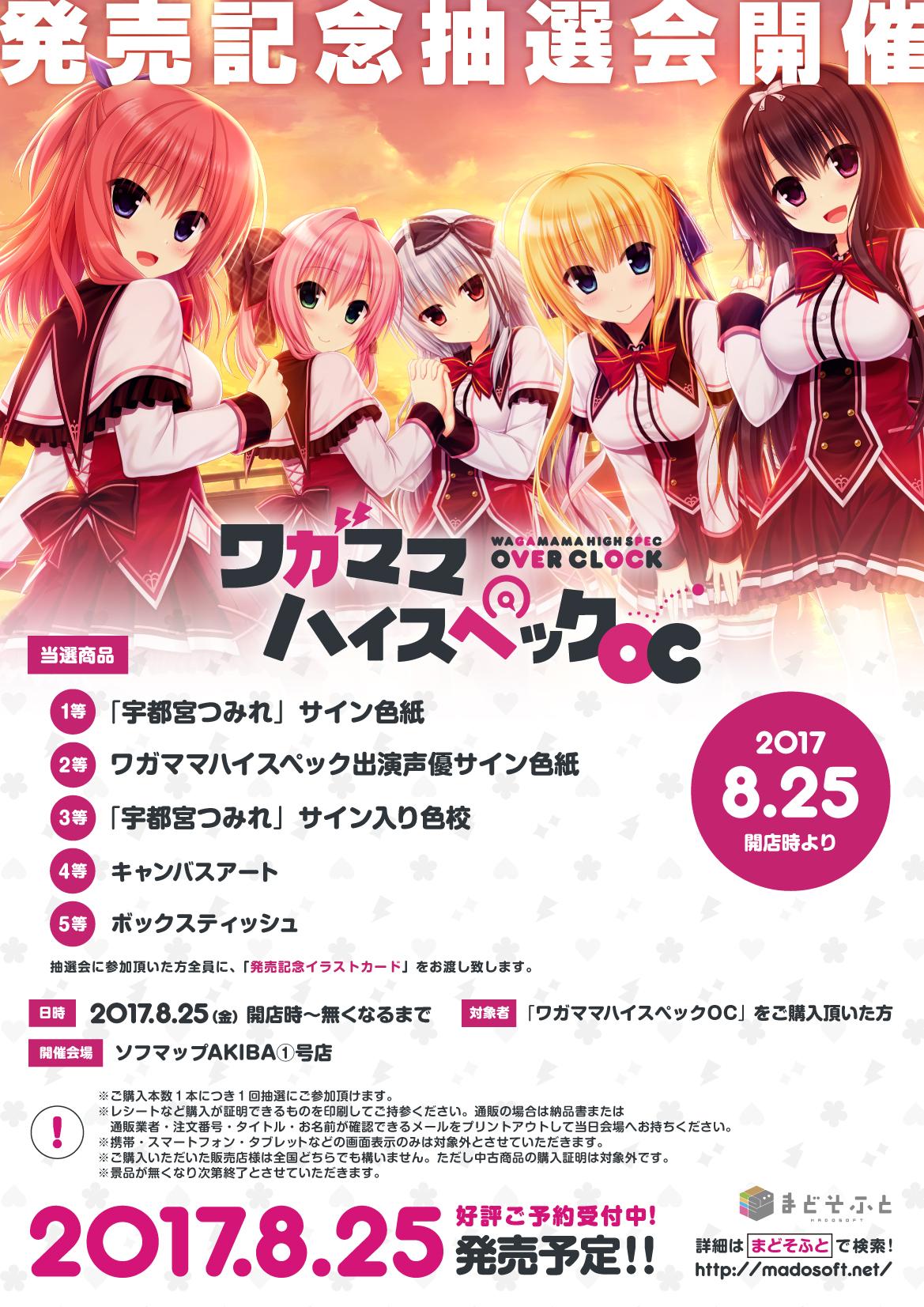発売日抽選会イベント_A3POP2.jpg