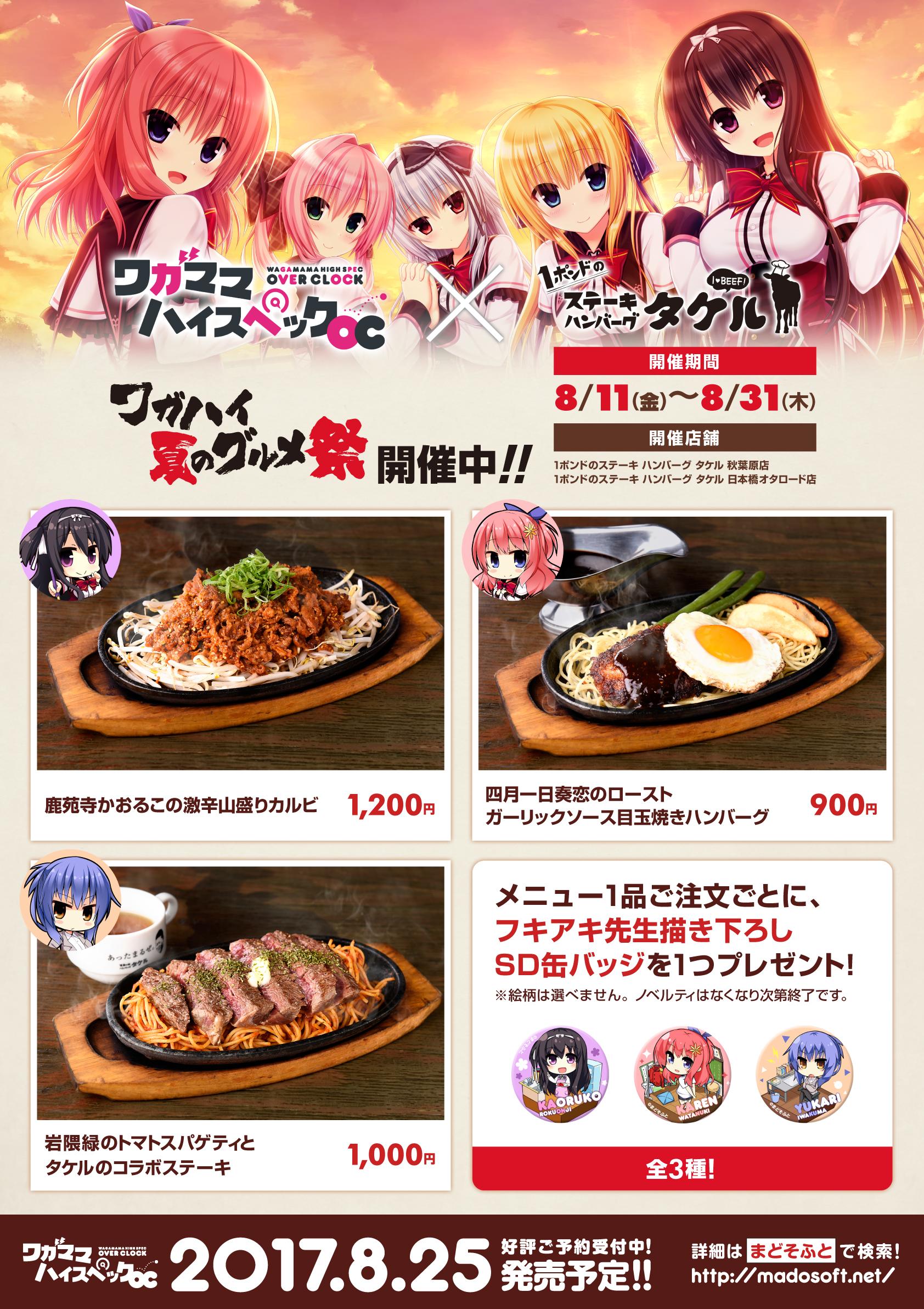飲食コラボポスター(ステーキのタケル様用).jpg