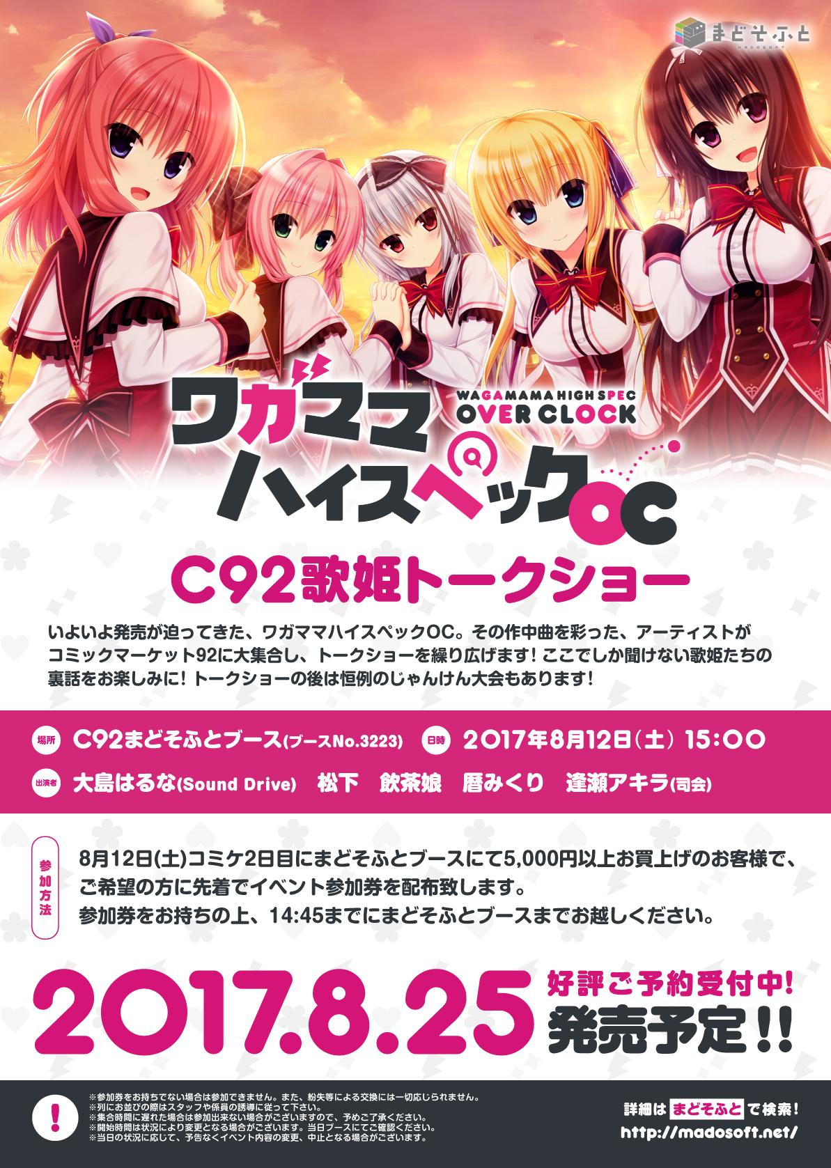 C92-歌姫トークショーPOP.jpg