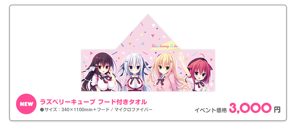 C94denki_item_box_raspberry_foodtowel.jpg