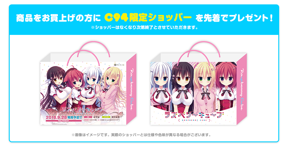 C94denki_item_box_shopper.jpg