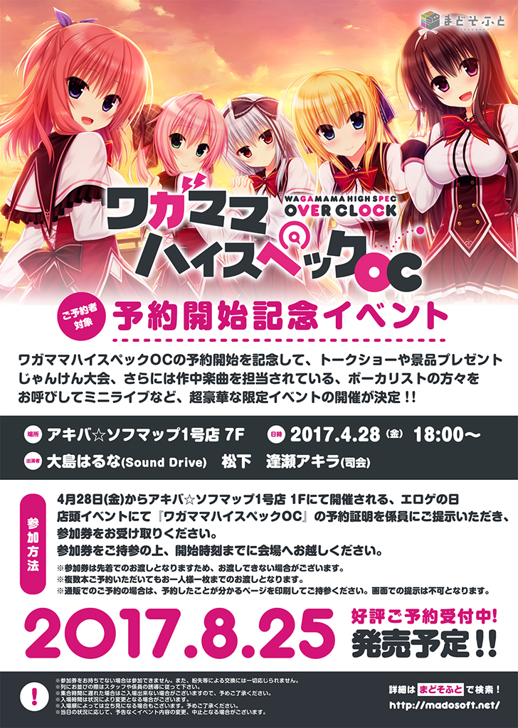 oc_yoyaku_kaishi_event.jpg